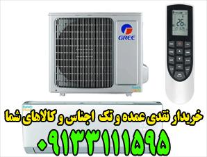 خریدار کولر گازی و پکیج و رادیات در اصفهان سمساری و امانت فروشی