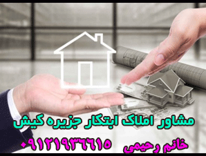 خرید و فروش آپارتمان در جزیره کیش