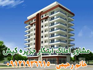 خرید و فروش ملک و برج مسکونی در جزیره کیش