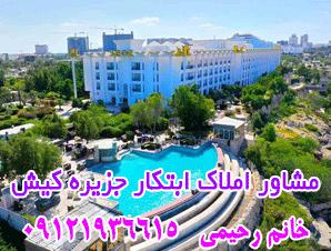 خرید و فروش هتل در جزیره کیش