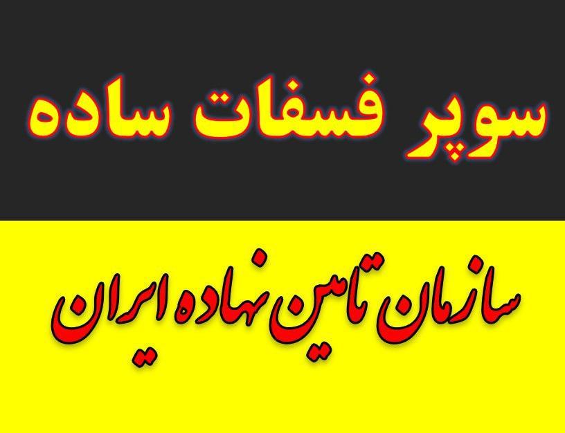 خرید و فروش کود سوپر فسفات ساده و آلی.سولفات پتاسیم.کود کامل ماکرو و ازته در اصفهان