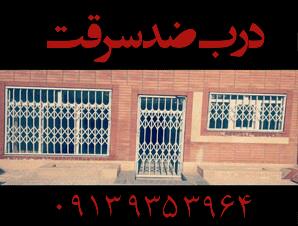 درب ضد سرقت در فولادشهر