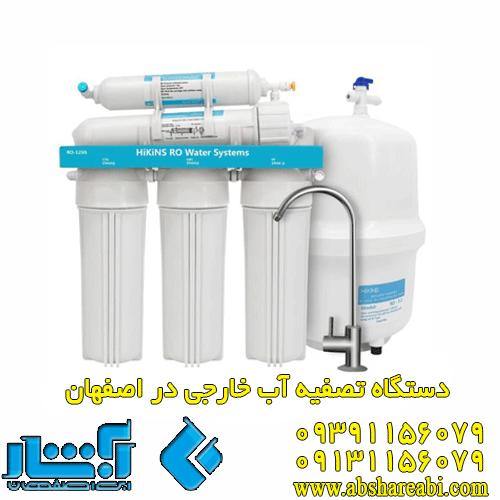 دستگاه تصفیه آب خارجی در اصفهان