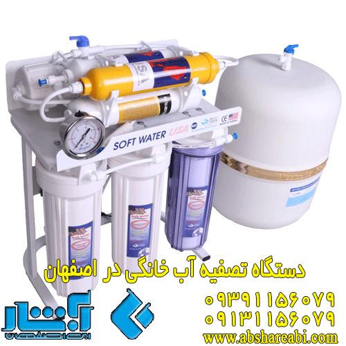 دستگاه تصفیه آب خانگی در اصفهان