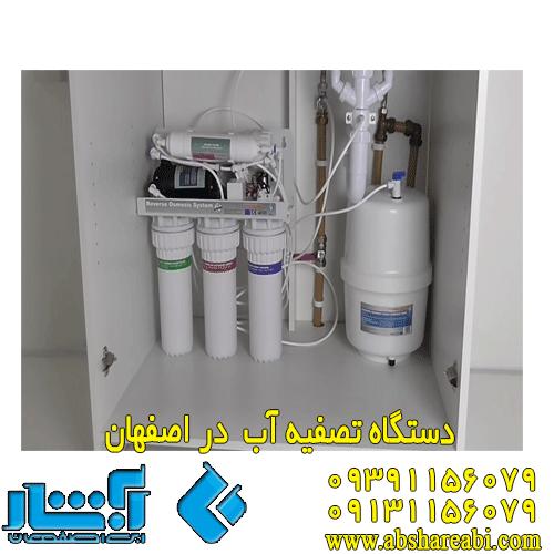 دستگاه تصفیه آب در اصفهان