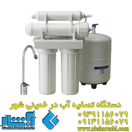 دستگاه تصفیه آب در خمینی شهر