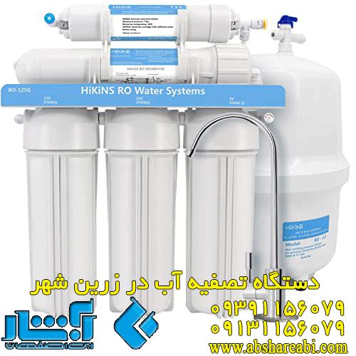 دستگاه تصفیه آب در زرین شهر