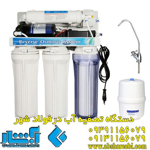 دستگاه تصفیه آب در فولادشهر