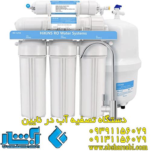 دستگاه تصفیه آب در نایین
