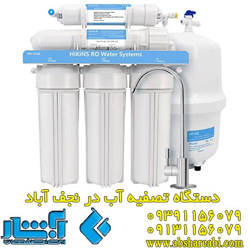 دستگاه تصفیه آب در نجف آباد