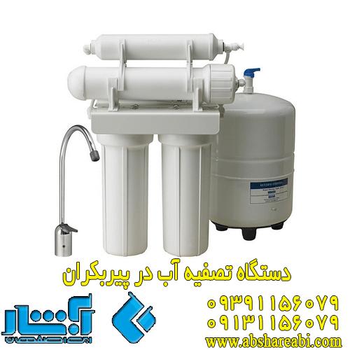 دستگاه تصفیه آب در پیربکران