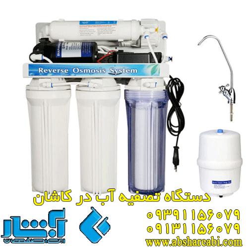 دستگاه تصفیه آب در کاشان