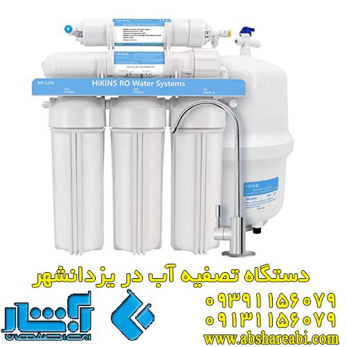 دستگاه تصفیه آب در یزدانشهر