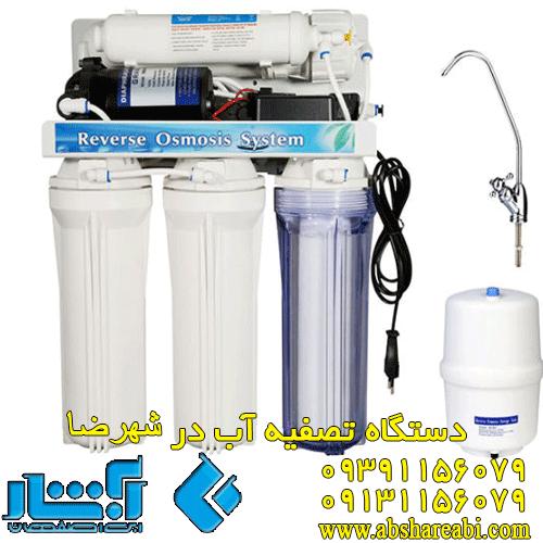 دستگاه تصفیه آب در  شهرضا