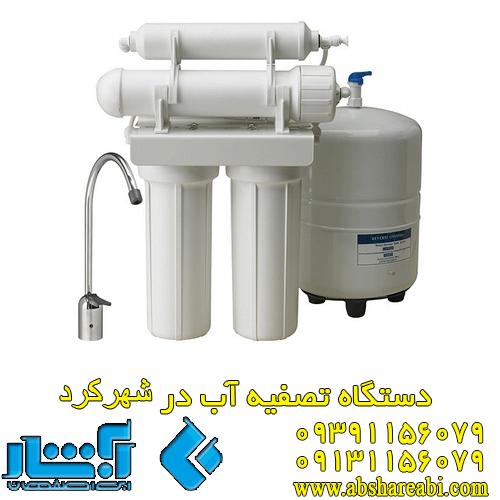 دستگاه تصفیه آب در  شهرکرد