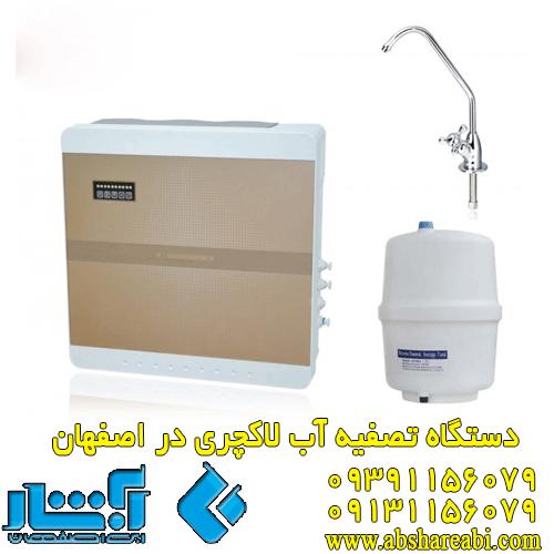 دستگاه تصفیه آب لاکچری