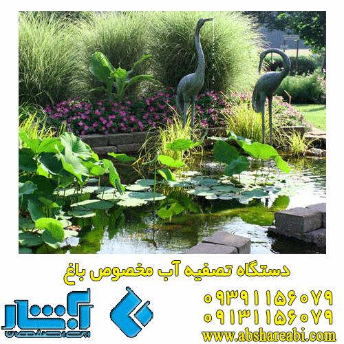 دستگاه تصفیه آب مخصوص باغ