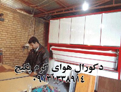 دستگاه دکورال هوای گرم پکیج