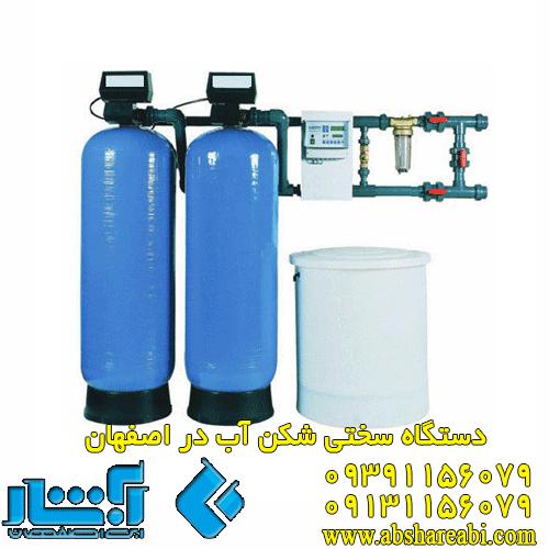 دستگاه سختی شکن آب