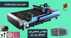 دستگاه های لیزر و برش صنعتی