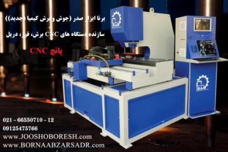 دستگاه پانچ CNC – دستگاه پانچ سی ان سی – پانچ اتومات سوراخکاری