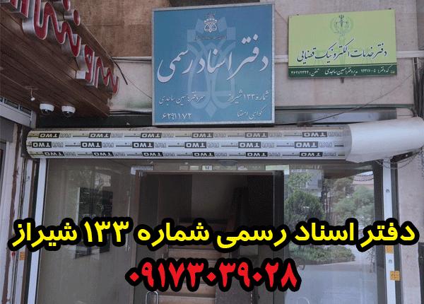 دفتر اسناد رسمی شماره 133 شیراز