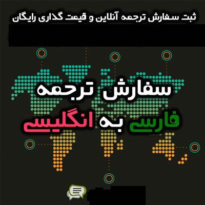 دفتر ترجمه در شهرکرد