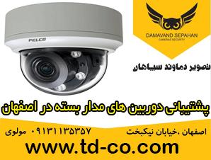 دوربین های حفاظتی در اصفهان