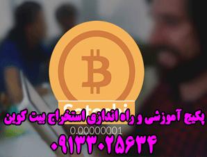 راهنمای گام به گام برای استخراج بیت کوین (bitcoin mining)