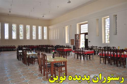 رستوران تالارپذیرایی پدیده نوین - شهرضا