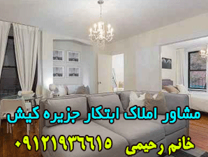 رهن و اجاره آپارتمان مسکونی اداری تجاری در جزیره کیش