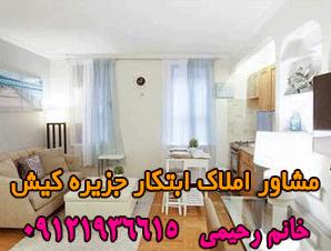رهن و اجاره کاربریهای ملکی با مجوز سازمان منطقه آزاد کیش
