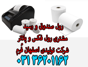 رول صندوق - رسید مشتری - رول حرارتی - رول فکس و پلاتر در اصفهان