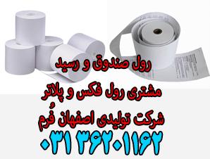 رول صندوق - رسید مشتری - رول حرارتی - رول فکس و پلاتر در اصفهان