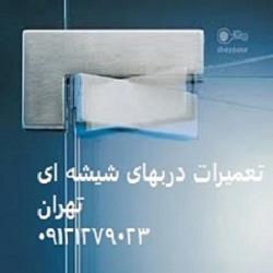رگلاژ دربهای شیشه ای سکوریت - 09121279023