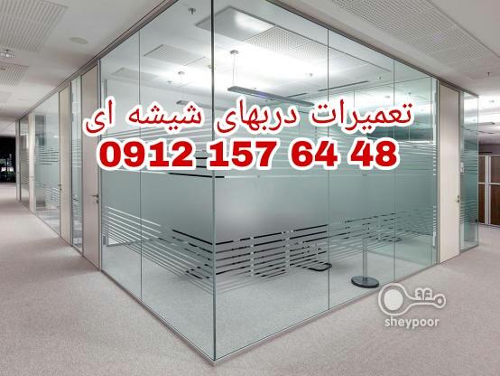 رگلاژ شیشه سکوریت تعمیرات دربهای شیشه ای سکوریت 09121576448 شیشه میرال پاسارگاد تهران