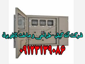 ریل و چنل، لوله برق، ملزومات تابلو برق سه فاز، لامپ های  ال ای دی led و کم مصرف در آند کیش