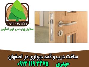 ساخت درب و کمد دیواری در اصفهان