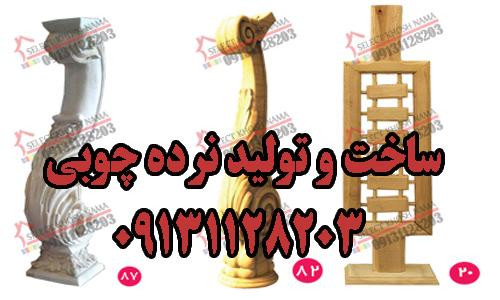 ساخت و تولید نرده چوبی