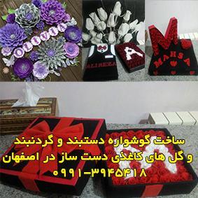 ساخت گوشواره دستبند و گردنبند و گل های کاغذی دست ساز در اصفهان