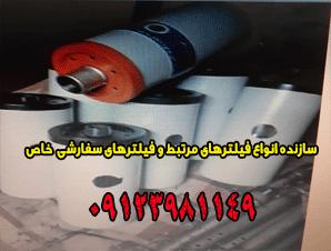 سازنده انواع فیلترهای مرتبط و فیلترهای سفارشی خاص