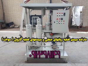 سازنده سیستم تصفیه روغنهای صنعتی و سیستمهای تصفیه گازویل ( سوخت)