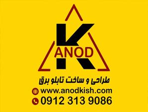 سازنده و طراح تابلو برق در کیش شرکت آند با مدیریت مهندس علی حاجی علی الله