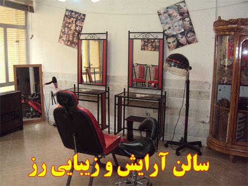 سالن آرایش و زیبایی رز