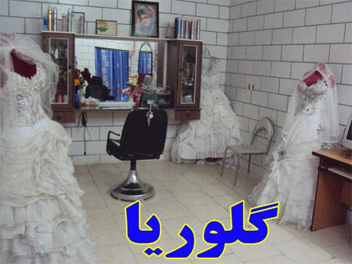 سالن آرایش و زیبایی گلوریا