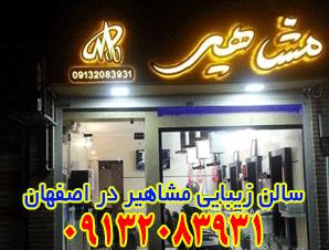 سالن زیبایی مشاهیر در اصفهان