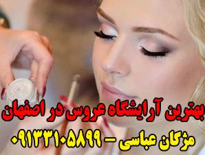 سالن مژگان (آرامیس سابق) بهترین آرایشگاه عروس در اصفهان