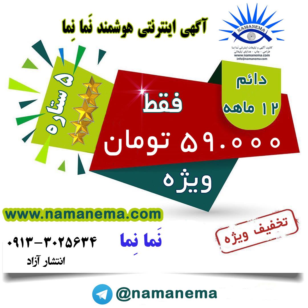 سایت تبلیغات رایگان نَما نِما