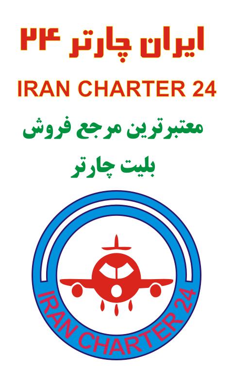 سایت فروش بلیت چارتری ارزان ایران چارتر 24