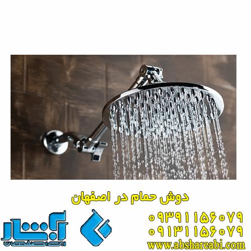 سردوشی حمام در اصفهان